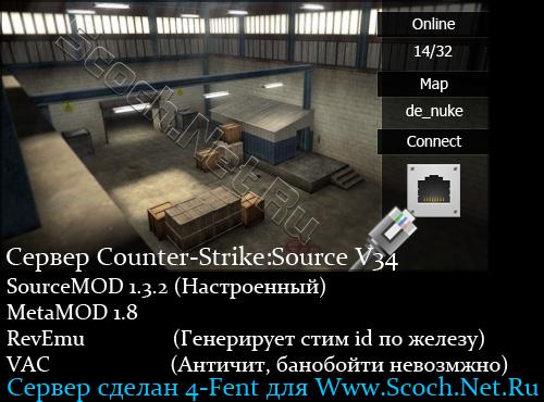Как создать ботов в css v34 на сервере